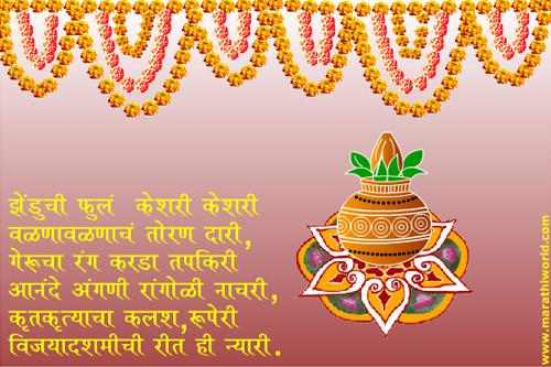 दसऱ्याच्या हार्दिक शुभेच्छा !!