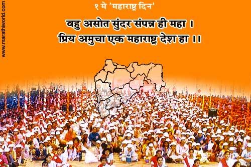 महाराष्ट्र दिनाच्या हार्दिक शुभेच्छा !!