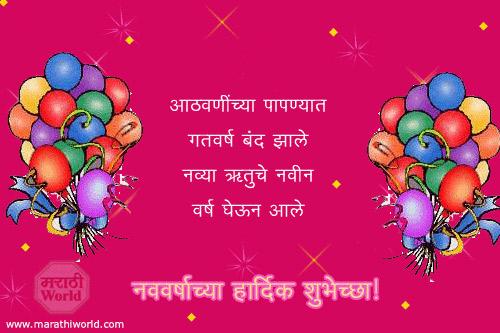 नवीन वर्षाच्या हार्दिक शुभेच्छा !!
