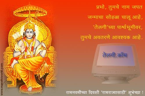 रामनवमीच्या हार्दिक शुभेच्छा !!